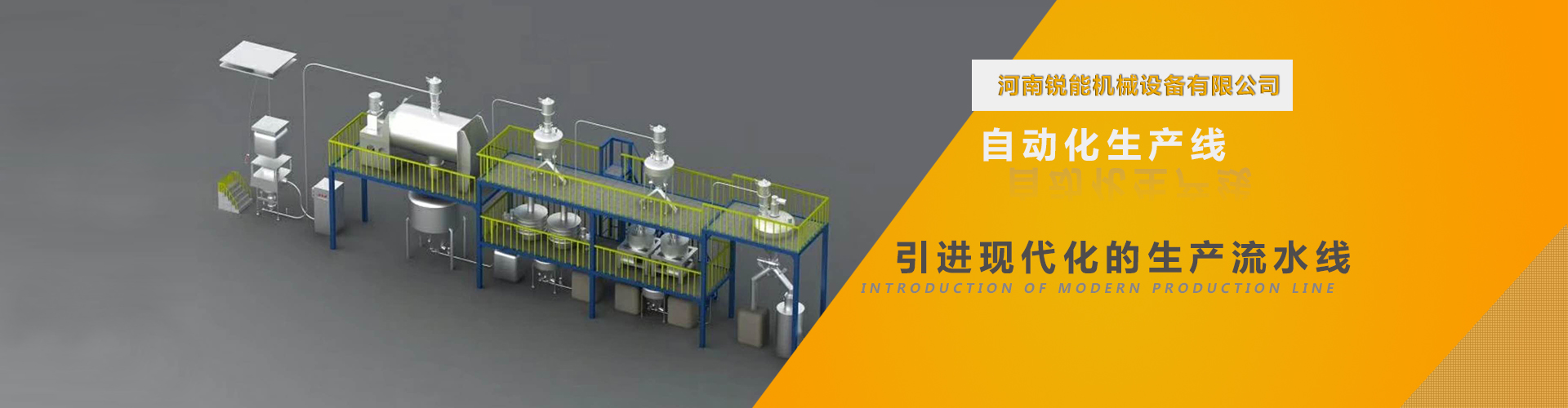 河南必威官方电脑版机械设备有限公司